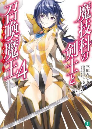 magika_no_kenshi_to_shoukan_maou_vol-04_000