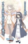 magika_no_kenshi_to_shoukan_maou_vol-06_002