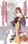 magika_no_kenshi_to_shoukan_maou_vol-06_004