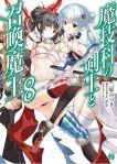 magika_no_kenshi_to_shoukan_maou_vol-08_001