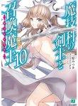 magika_no_kenshi_to_shoukan_maou_vol-10_000