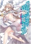 magika_no_kenshi_to_shoukan_maou_vol-10_001